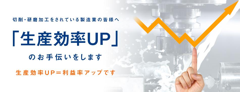 切削・研磨加工をされている製造業の皆様へ、生産効率UPのお手伝い